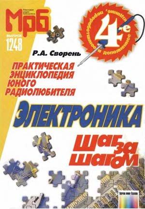 Практическая энциклопедия