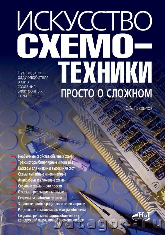 Гаврилова (experteater)