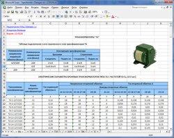 ��������� ���� ��������������� ���, ��, ��, ���, ���, ���, ��, ����, ��, ���, ���. ���������� � MS Excel [v.121312, 1543��.]