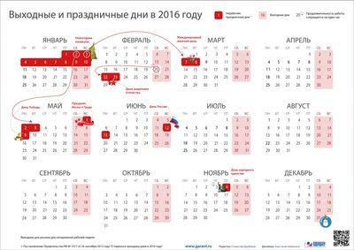 Сколько дней будут выходные в июне 2016