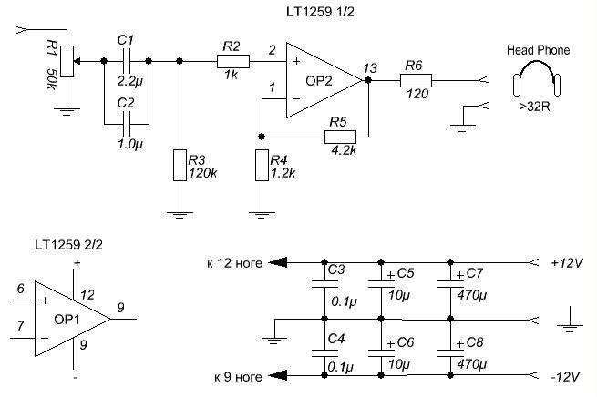 Схема для усилителя для наушников
