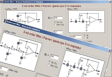 Фильтров акустических для систем расчета программа