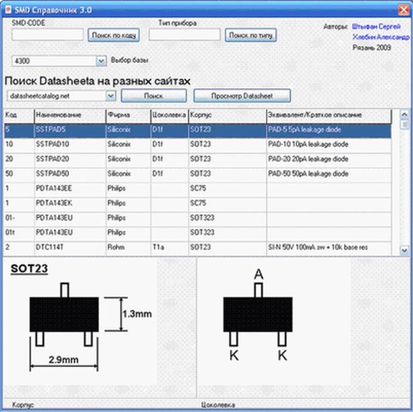 Скачать программу маркировка транзисторов