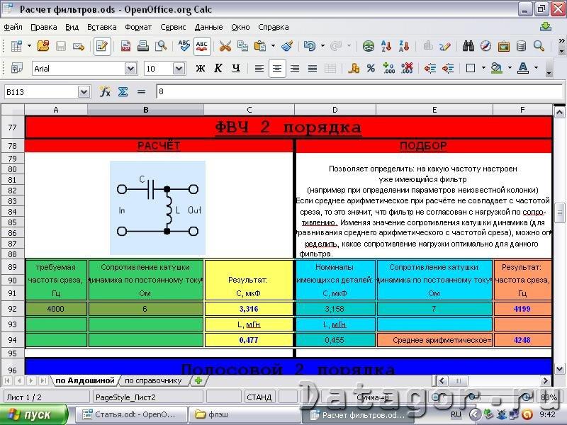Программа по расчету фильтров