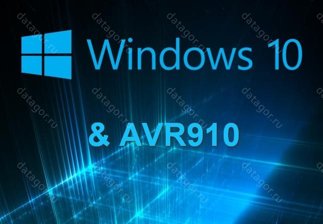 Windows 10 и программаторы на базе AVR910 Prottos
