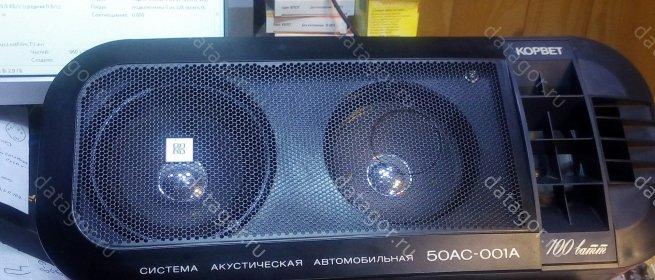 Автомобильные колонки Корвет 50АС-001А